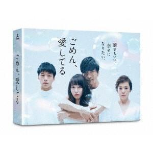 ごめん、愛してる DVD-BOX 【DVD】