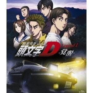 新劇場版 頭文字[イニシャル]D Legend1 -覚醒-《通常版》 【Blu-ray】