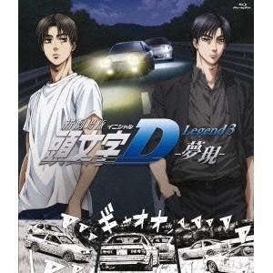 新劇場版 頭文字[イニシャル]D Legend3 -夢現-《通常版》 【Blu-ray】
