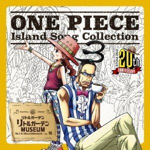 Mr.3&ミス ゴールデンウィーク 檜山修之&中川亜紀子  / ONE PIECE Island Song Collection リトルガーデン  リトルガーデンMUSEUM  CD