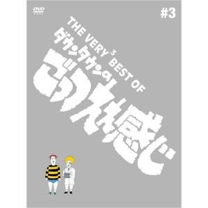 THE VERY3 BEST OF ダウンタウ...の関連商品4
