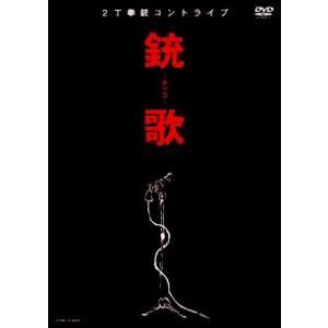2丁拳銃/銃歌 〜チャカ〜 【DVD】