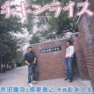 種別:CD 発売日:2004/11/17 収録:Disc.1/01. チキンライス (4:56)/0...