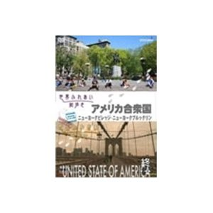 NHK DVD  世界ふれあい街歩き アメリカ/ニューヨークビレッジ・ニューヨークブルックリン  【...