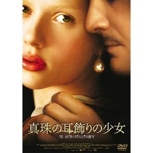 真珠の耳飾りの少女 【DVD】|esdigital