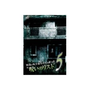 渋谷の女子高生たちが語った呪いのリスト 5 【DVD】