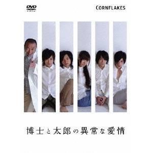 博士と太郎の異常な愛情 【DVD】