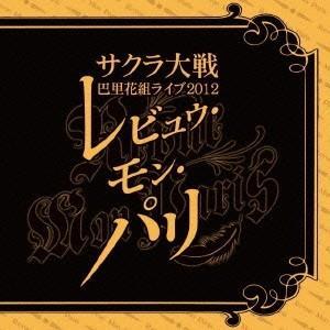 種別:CD 発売日:2013/03/27 収録:Disc.1/01.花の巴里(4:39)/02.孤独...