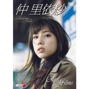 仲里依紗 Riisa films 【DVD】...