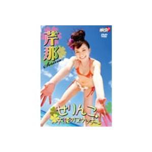 芹那 せりんこ。〜天使のスケッチ〜 【DVD】 esdigital