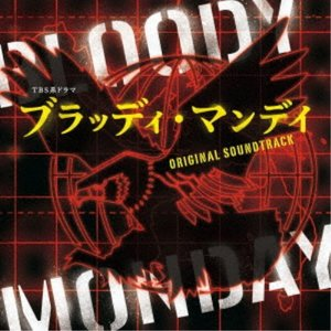 種別:CD 発売日:2010/03/03 収録:Disc.1/01.BLOODY MONDAY CR...