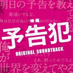 大間々昂/映画 予告犯 ORIGINAL SOUNDTRACK 【CD】