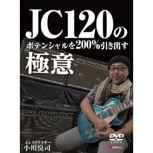 JC120のポテンシャルを200%引き出す極意 【DVD】
