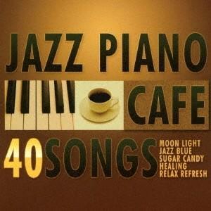 Moonlight Jazz Blue/カフェで流れるジャズピアノ BEST 40 【CD】|esdigital