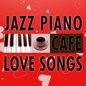 Moonlight Jazz Blue/カフェで流れる恋歌 ジャズピアノ Best20 【CD】 esdigital