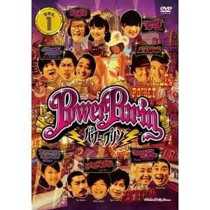 パワー☆プリン VOL.1 【DVD】