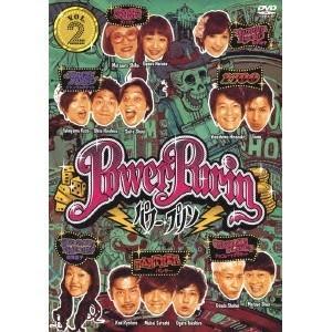 パワー☆プリン VOL.2 【DVD】