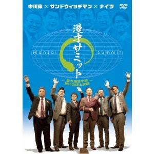 中川家×サンドウィッチマン×ナイツ 漫才サミッ...の関連商品3