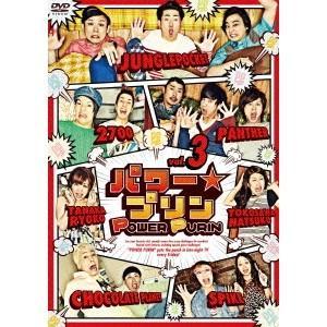 パワー☆プリン VOL.3 【DVD】