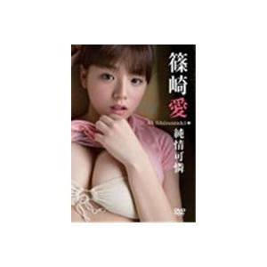 篠崎愛 (2)/  【DVD】
