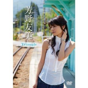 芳野友美/Triangle 【DVD】|esdigital