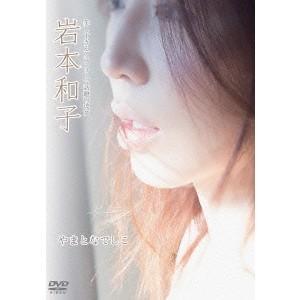 岩本和子/やまとなでしこ 【DVD】