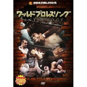 ワールドプロレスリング ANTHOLOGY 【DVD】|esdigital