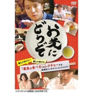 お先にどうぞ 【DVD】