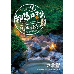 秘湯ロマン (日本秘湯を守る会 40周年記念) 〜東北篇〜 【DVD】