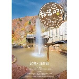 秘湯ロマン (日本秘湯を守る会 40周年記念) 〜宮城・山形篇〜 【DVD】