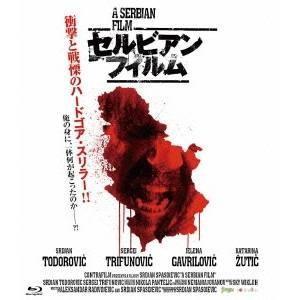 セルビアン・フィルム 完全版 【Blu-ray】|esdigital