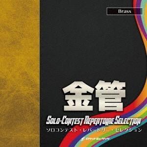 (クラシック)/ソロコンテスト・レパートリー・セレクション【金管】 【CD】|esdigital