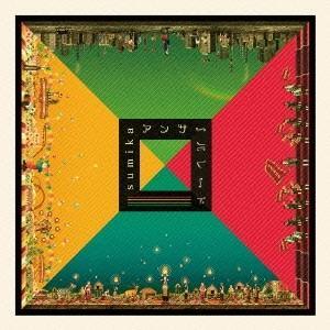 sumika/アンサーパレード 【CD】|esdigital