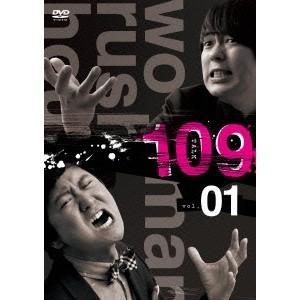 ウーマンラッシュアワー109 vol.1 【DVD】...