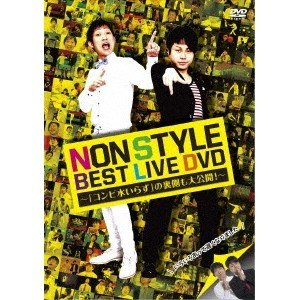 NON STYLE BEST LIVE DVD...の関連商品3