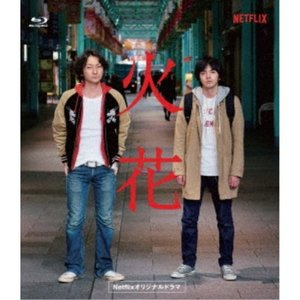 Netflixオリジナルドラマ『火花』ブルーレイBOX 【Blu-ray】|esdigital