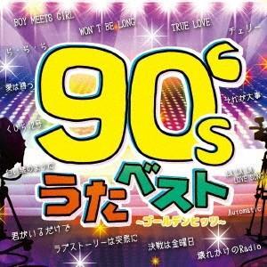 (オムニバス)/90's うたベスト〜ゴールデンヒッツ〜 【CD】|esdigital