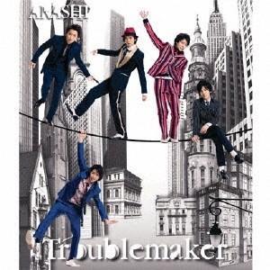 嵐/Troublemaker 【CD】