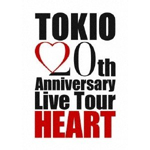 TOKIO/TOKIO 20th Anniversary Live Tour HEART 【DVD】|esdigital