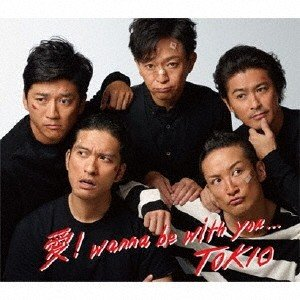 TOKIO/愛!wanna be with you...《通...