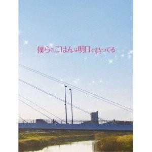 僕らのごはんは明日で待ってる 【DVD】