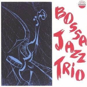 ボッサ・ジャズ・トリオ/ボッサ・ジャズ・トリオ 【CD】|esdigital