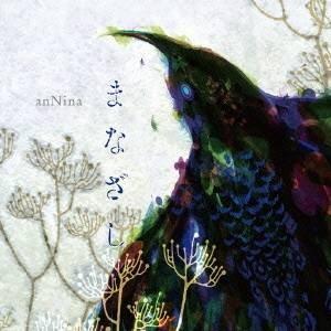 anNina/まなざし 【CD】