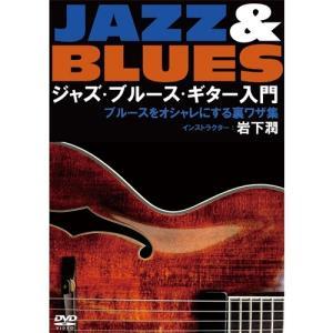 ジャズ・ブルース・ギター入門〜ブルースをオシャレにする裏ワザ集 【DVD】|esdigital
