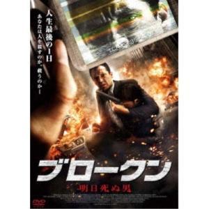 BROKEN 明日死ぬ男 【DVD】