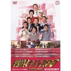 探偵!ナイトスクープ DVD Vol.11&12 BOX 西田敏行局長 大笑い!大涙! 【DVD】