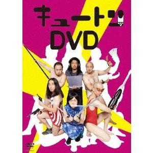 キュートンDVD 【DVD】