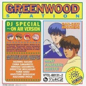 種別:CD 発売日:2008/09/17 収録:Disc.1/01. ここはグリーン・ウッド放送局 ...