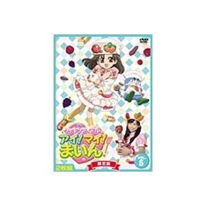 クッキンアイドル アイ!マイ!まいん! 限定版5巻 (初回限定) 【DVD】