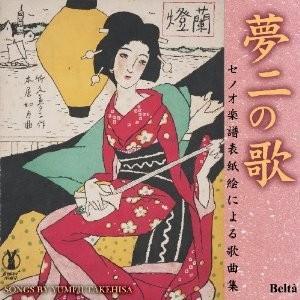 (クラシック)/夢二の歌 セノオ楽譜表紙絵による歌曲集 竹久夢二生誕130年記念 【CD】...